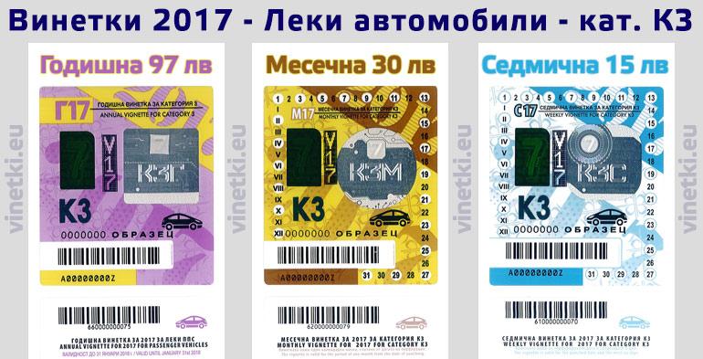 Bulgaristan Karayollarında Vinetka Kullanıldığını Biliyor musunuz? ve 2017 Fiyatları Özel Araçlar İçin