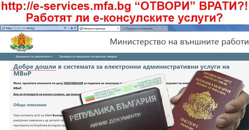 Bulgaristan Konsolosluğunda ne tür işlem yapabiliyoruz