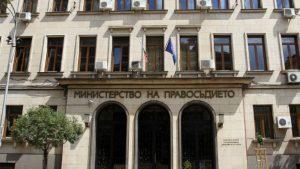 bulgaristan adalet bakanlığı 300x169 bulgaristan adalet bakanlığı