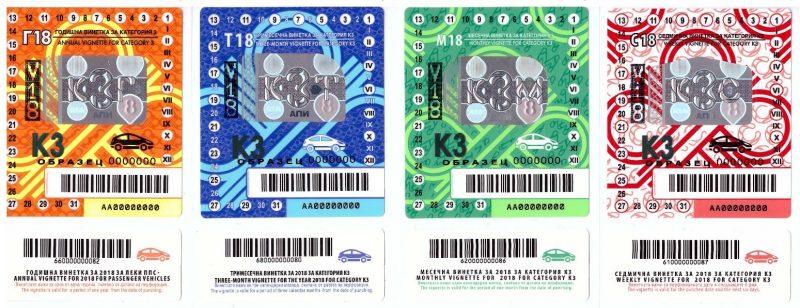Bulgaristan Karayollarında Vinetka Kullanıldığını Biliyor musunuz? Özel Araçlar İçin 2018 Vinetka Fiyatları